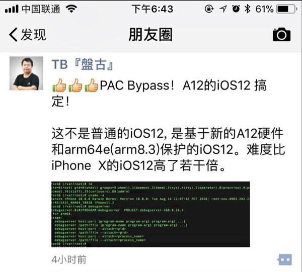 Pangu PAC Bypass Jailbreak iOS 12